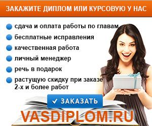 Рефераты дипломы и курсовые работы по АХД Анализ хозяйственной  Бесплатное скачивание работ